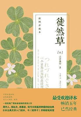 徒然草.pdf