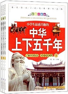 小学生最感兴趣的中华上下五千年.pdf