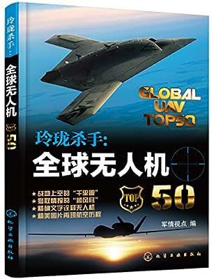 玲珑杀手:全球无人机50.pdf
