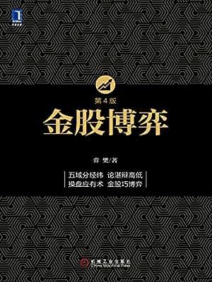 金股博弈.pdf