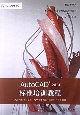 AutoCAD 2014标准培训教程.pdf