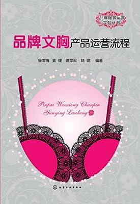 品牌服装运营实务丛书:品牌文胸产品运营流程.pdf