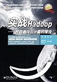 实战Hadoop:开启通向云计算的捷径