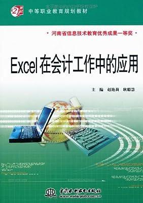 Excel在会计工作中的应用.pdf