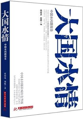 大国水情:中国水问题报告.pdf