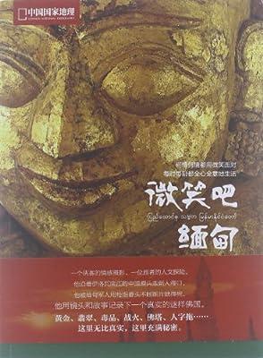 微笑吧,缅甸.pdf