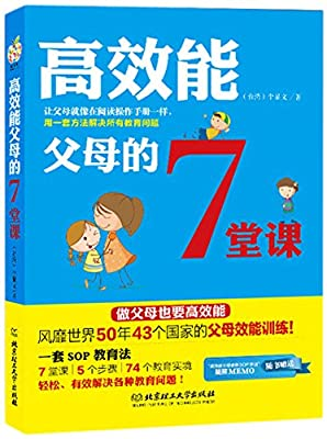 高效能父母的7堂课.pdf