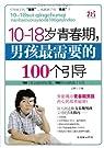 10-18岁青春期,男孩最需要的100个引导.pdf