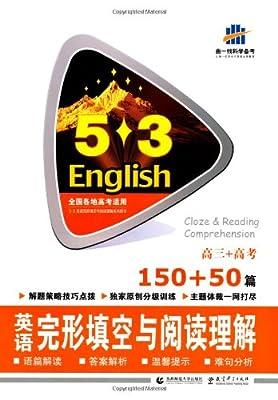 曲一线•53英语:英语完形填空与阅读理解150+50篇.pdf
