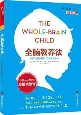 全脑教养法:拓展儿童思维的12项革命性策略.pdf