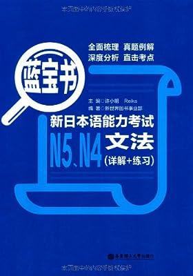 蓝宝书•新日本语能力考试N5、N4文法.pdf