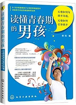 读懂青春期的男孩:父母如何与孩子沟通,父母如何引导孩子.pdf
