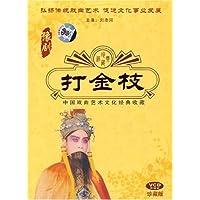 打金枝-中国戏曲艺术文化经典收藏