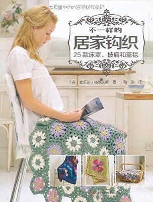 不一样的居家钩织:25款床罩、披肩和盖毯.pdf