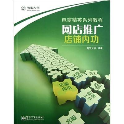 电商精英系列教程•网店推广:店铺内功.pdf