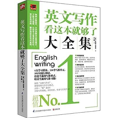 英文写作看这本就够了大全集.pdf