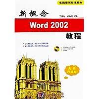新概念Word2002教程:全新升级版