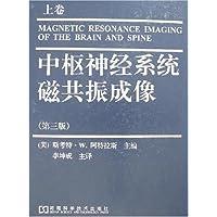 中枢神经系统磁共振成像