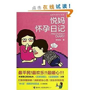 《悦妈怀孕日记/悦妈手绘日记系列》