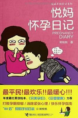 悦妈怀孕日记/悦妈手绘日记系列:亚马逊:图书