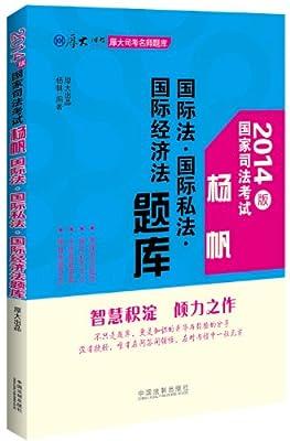 国家司法考试厚大司考名师题库:杨帆国际法·国际私法·国际经济法题库.pdf