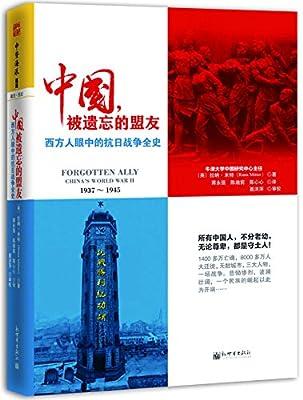 中国,被遗忘的盟友:西方人眼中的抗日战争全史.pdf