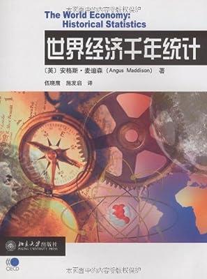 世界经济千年统计.pdf