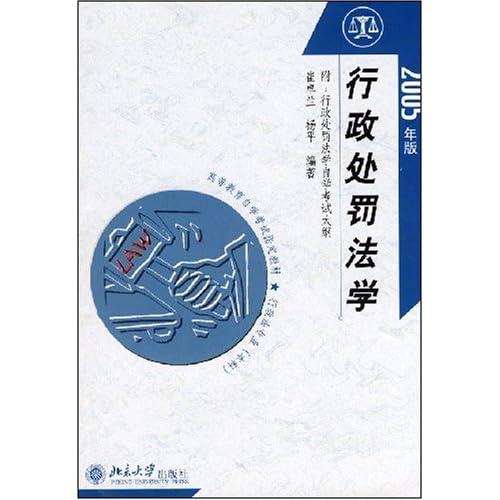 高自考指定教材-行政处罚法学(2005年版)(行政法专业本科)(附自考大纲)