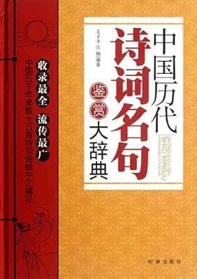 中国历代诗词名句鉴赏大辞典.pdf