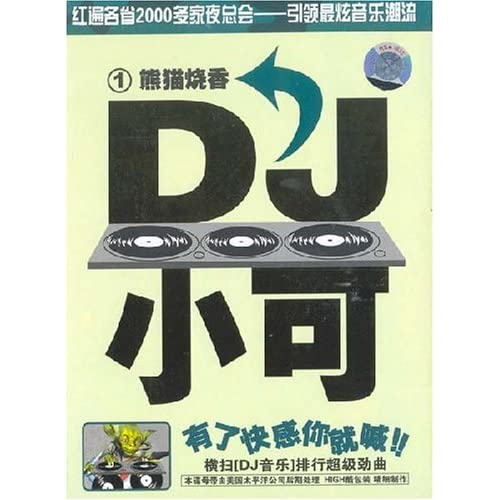 dj小可1:熊猫烧香(cd)