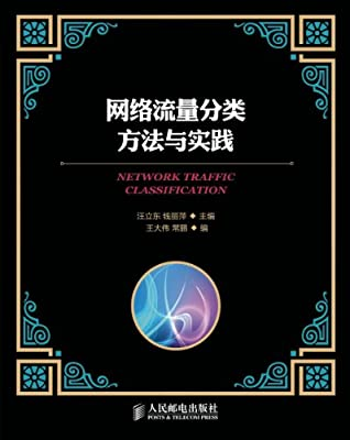 网络流量分类方法与实践.pdf