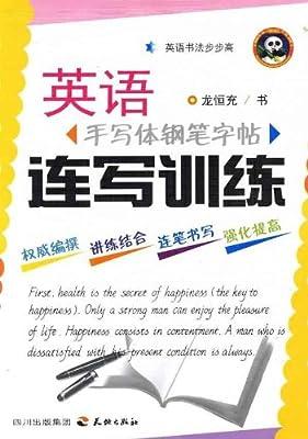 英语书法步步高•英语手写体钢笔字帖连写训练.pdf