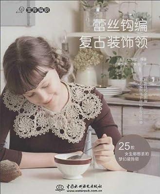 宝库编织:蕾丝钩编复古装饰领.pdf