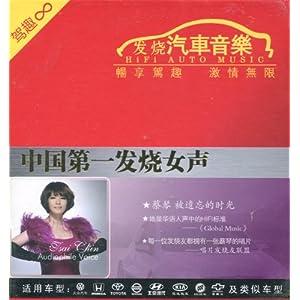 发烧汽车音乐:中国第一发烧女生(CD)