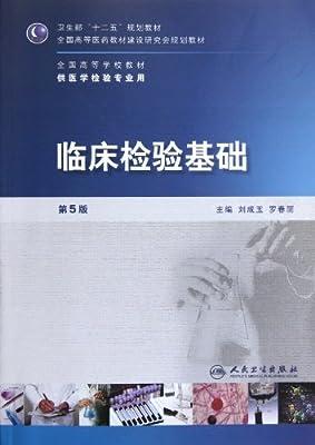 临床检验基础.pdf