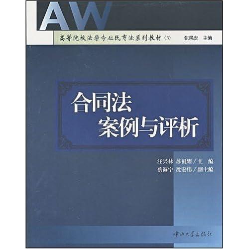 合同法案例与评析/高等院校法学专业民商法系列教材