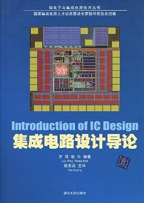 集成电路设计导论