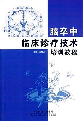 脑卒中临床诊疗技术培训教程.pdf