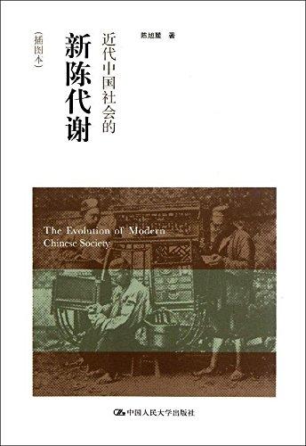 近代中国社会的新陈代谢(插图本)-图片