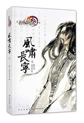 剑网3:风啸长宁·壹.pdf