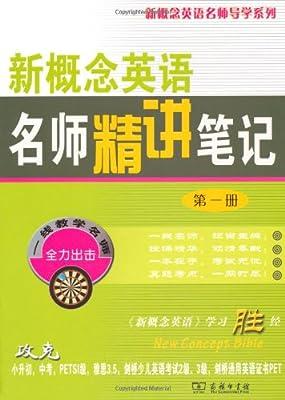 新概念英语名师导学系列•新概念英语名师精讲笔记.pdf