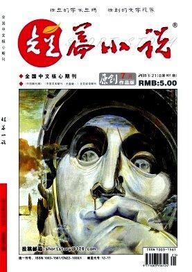 进口年订杂志:短篇小說 Magazine 2014年全年订.pdf