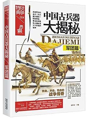 战争特典004·中国古兵器大揭秘·军团篇.pdf