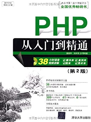 PHP从入门到精通.pdf