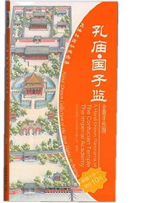 孔庙国子监全景手绘图 (北京名胜导览图集)