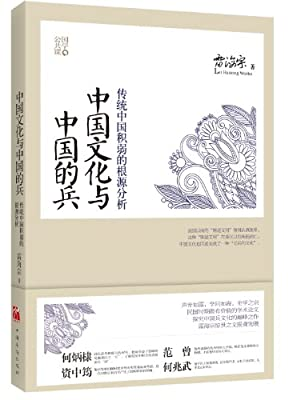 中国文化与中国的兵:传统中国积弱的根源分析.pdf