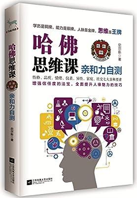 哈佛思维课:亲和力自测.pdf