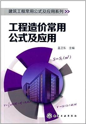 建筑工程常用公式及应用系列:工程造价常用公式及应用.pdf