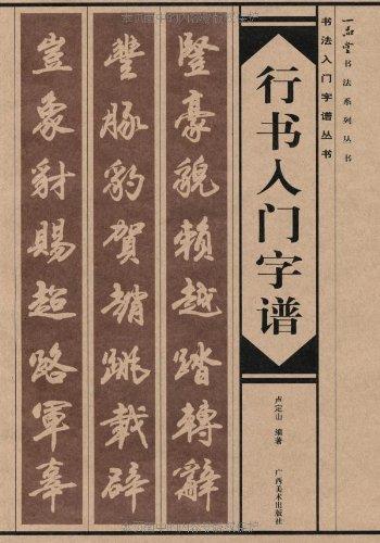 初学曲胡曲谱-行书入门字谱图片 67416089号