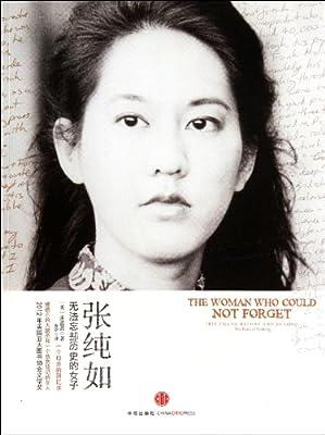 张纯如:无法忘却历史的女子.pdf